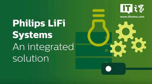 飞利浦宣布本周将在法国进行LiFi技术测试