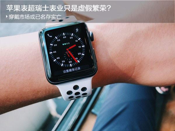 苹果表超瑞士表业只是虚假繁荣?穿戴市场或已名存实亡