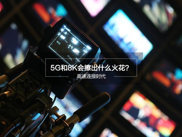 """8K普及就差""""5G""""这股东风"""