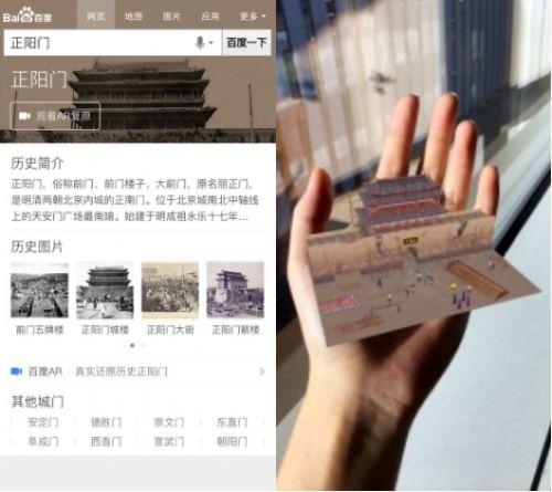 激烈的中国AR市场:谷歌的痛痒与百度的先机