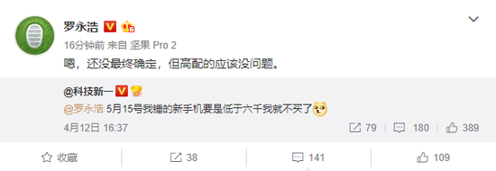 罗永浩微博内容