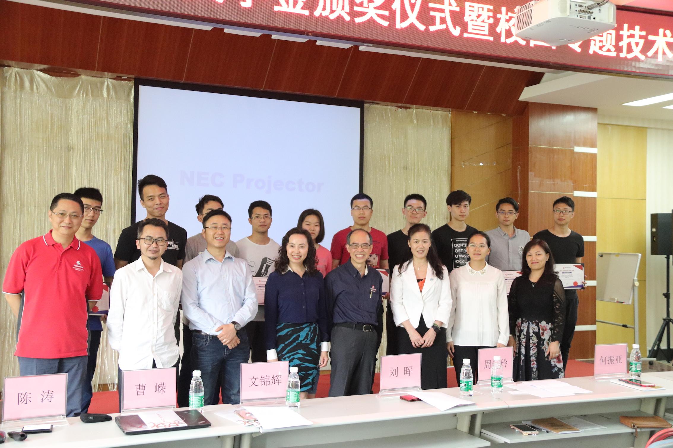 Microchip为中国各高校电子工程专业优秀学生颁发奖学金