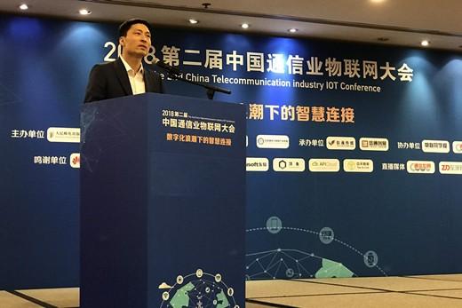 中国电信赵建军:未来3年中国物联网连接或超百亿