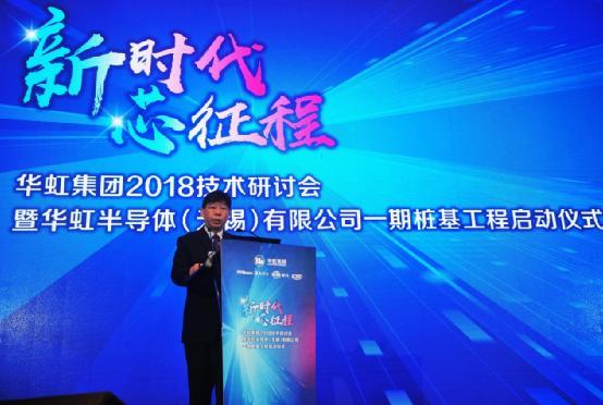 华虹集团党委书记、董事长张素心致欢迎辞