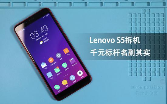 Lenovo S5拆機解析:千元標桿名副其實
