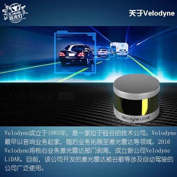 自动驾驶最强武器 解析Velodyne 128线激光雷达