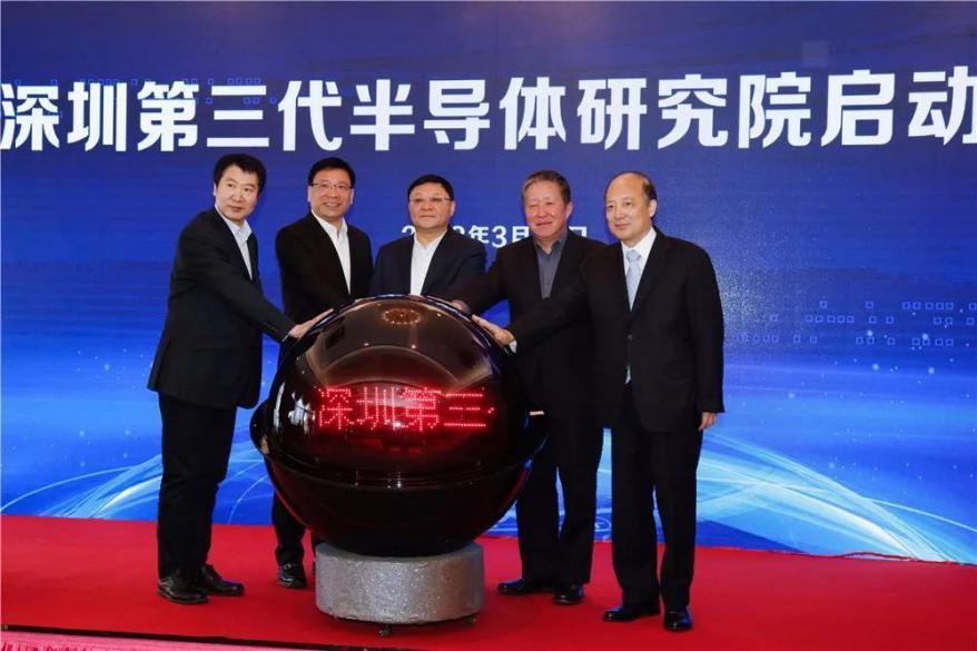 重磅消息!深圳第三代半导体研究院正式启动