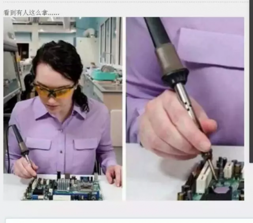 【E课堂】这样使用电烙铁才是正解