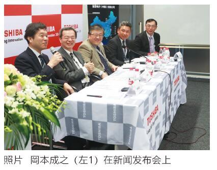 东芝电子中国总裁谈在华策略