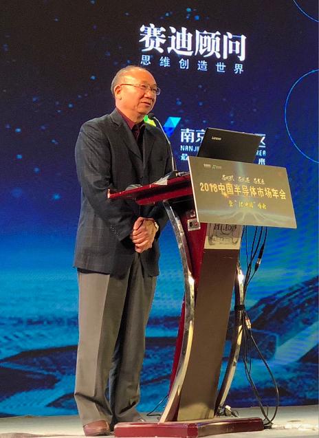 中半协理事长谈:发展半导体产业必须长期艰苦奋斗