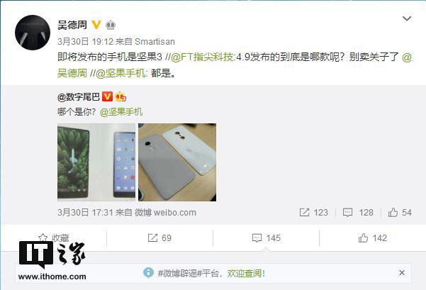 锤子科技官宣坚果3手机:4月9日亮相