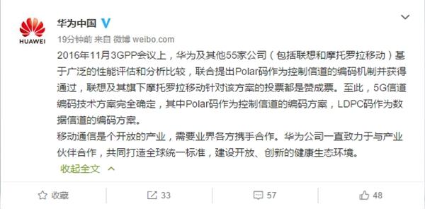 华为:联想及摩托罗拉的投票均是赞成票