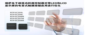 Renesas推出16位触控式MCU R7F0C205L、R7F0C206L等,世强供货充足