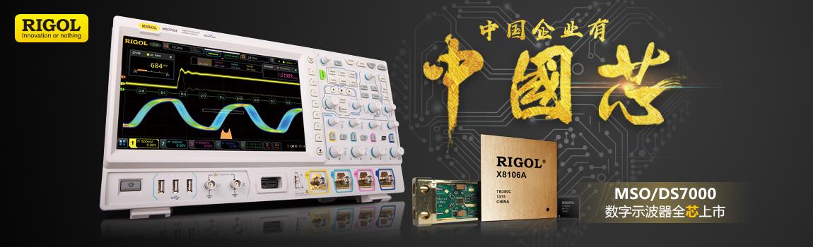 """国产示波器之光,RIGOL点亮中国芯 ——RIGOL MSO/DS7000系列数字示波器全""""芯""""上市"""