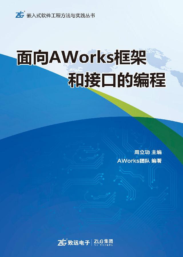AWorks的哲学思想