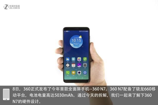 """360 N7首发拆解:""""吃鸡神器""""内部揭秘"""