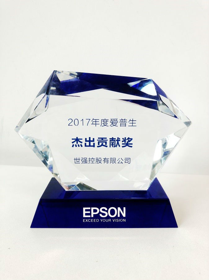"EPSON年度最高级别奖项""杰出贡献奖""颁出 获奖企业为本土分销商世强"