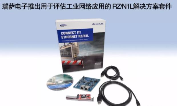 世强备货瑞萨用于评估工业网络应用RZ/N1L解决方案套件