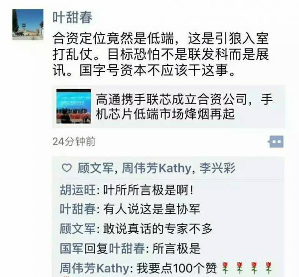 """高通与大唐成立合资公司获批 回顾那些""""在华代理人""""闹剧"""