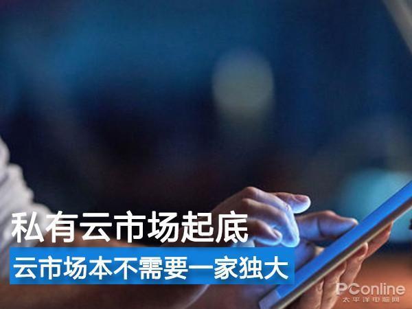 """私有云市场起底 中国云市场不需要""""一家独大"""""""