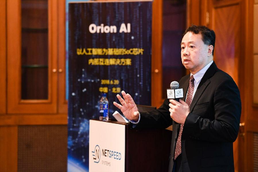 NetSpeed发布Orion AI -为下一代人工智能SoC带来极致性能与终极效率