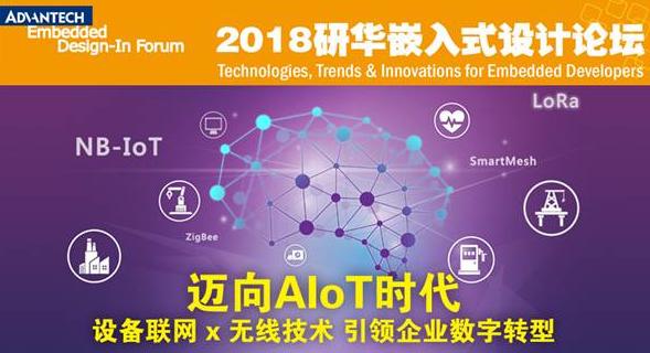 迈向AIoT时代 设备联网x无线技术 引领企业数字转型