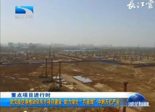 京东方武汉10.5代项目已经完成总桩基工程量的79%