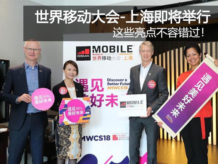 世界移动大会-上海即将举行 这些亮点不容错过!