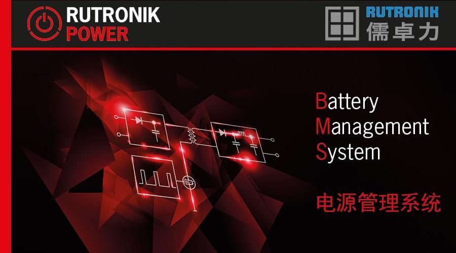 绝对安全、完全可靠、终极成本效益 —— 儒卓力的元器件和专业建议帮助构建电池管理系统