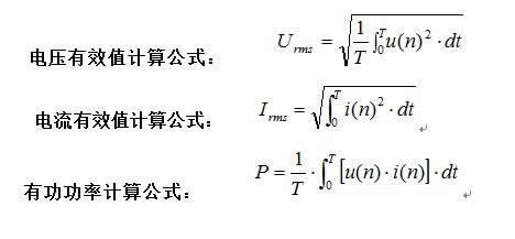 功率分析仪的功率计算方法
