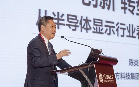 陈炎顺:中美贸易战对京东方显示事业影响不大