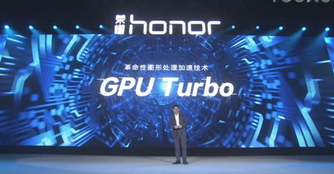 """荣耀""""很吓人技术""""揭晓:GPU Turbo 图形处理效率提升60%"""