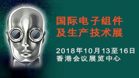 国际电子组件及生产技术展