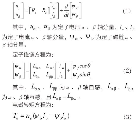 扩展卡尔曼滤波器在同步电机无速度矢量控制系统中的应用