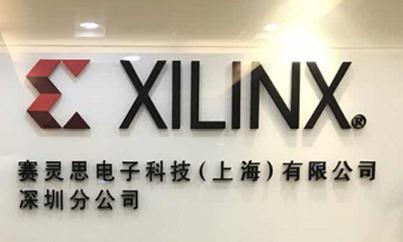 赛灵思重点投入中国市场,开启自动驾驶新篇章