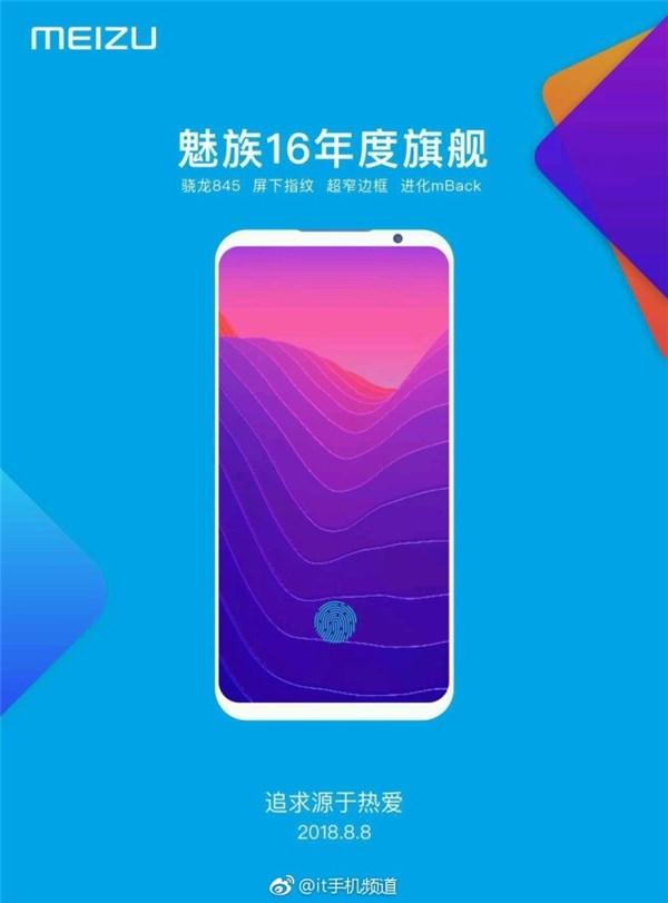 魅族16官方宣传海报首曝!屏下指纹,超窄边框