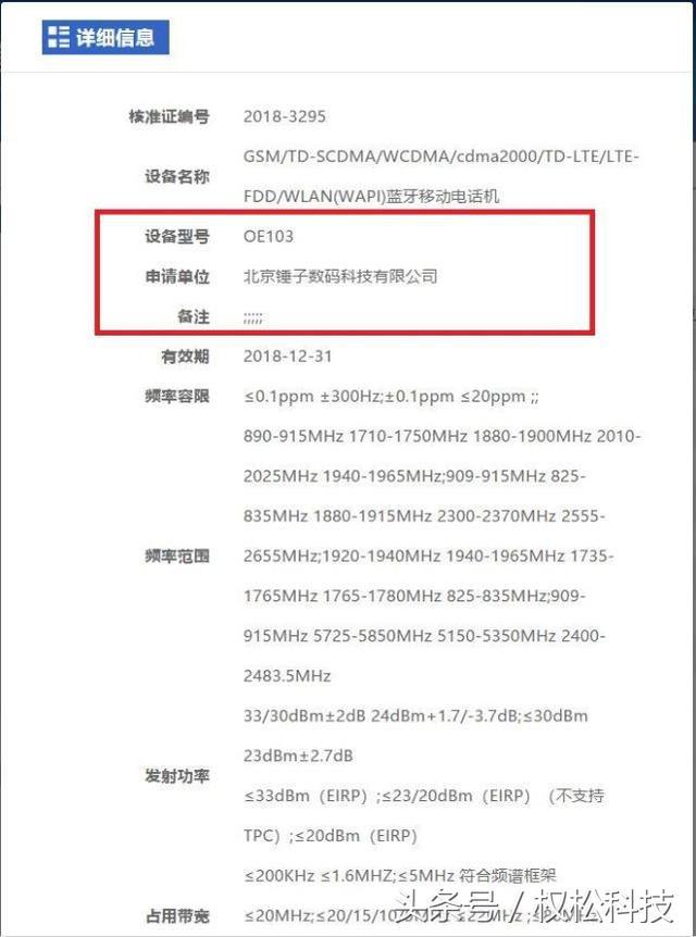 坚果Pro 3真机再次曝光,异形全面屏加骁龙710或8月发布!