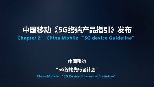 中国移动推动5G保留GSM网络 将在2020年前实现3G退网