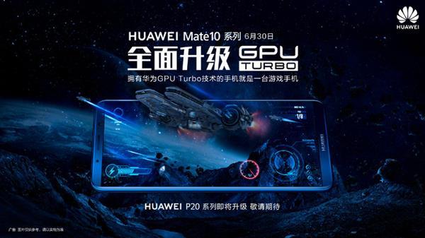 升级GPU Turbo才是华为Mate 10 Pro完全体:吊打iPhone X