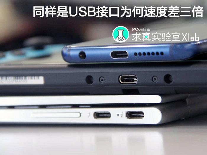 同样是USB接口为何速度差三倍 商家的套路你知多少