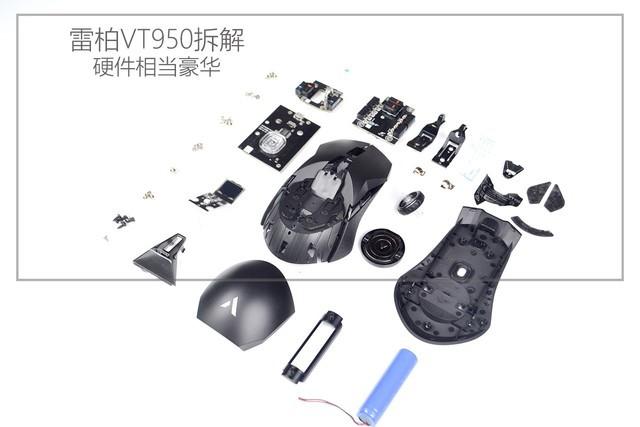硬件豪華做工出色 雷柏VT950鼠標拆解