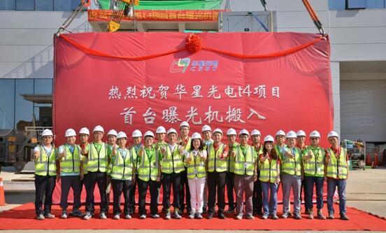 武汉华星光电第六代柔性LTPS-AMOLED显示面板项目首台曝光机搬入