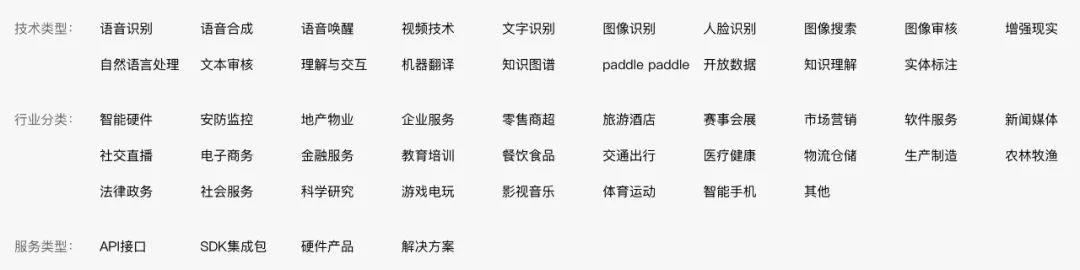 无所不在百度AI:为中国技术寻找世界主场