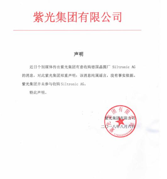 紫光收购全球第四大半导体硅晶圆厂Siltronic AG?官方辟谣