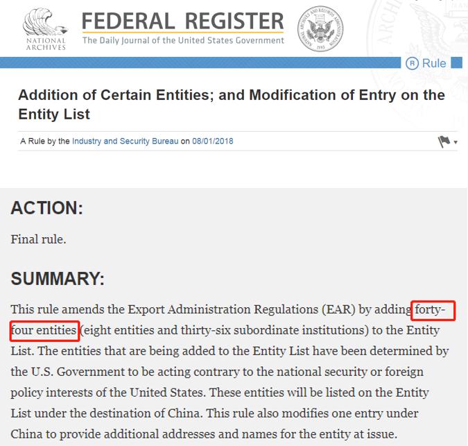 美国动手了!从今天起这44家中国企业将受影响