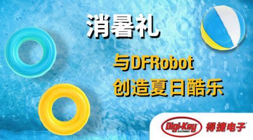 DFRobot 与 Digi-Key 合作推出夏季视频系列与奖品馈赠活动