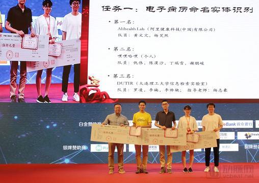 凭借cw2vec方法,阿里健康拿下中文电子病历实体识别全国冠军