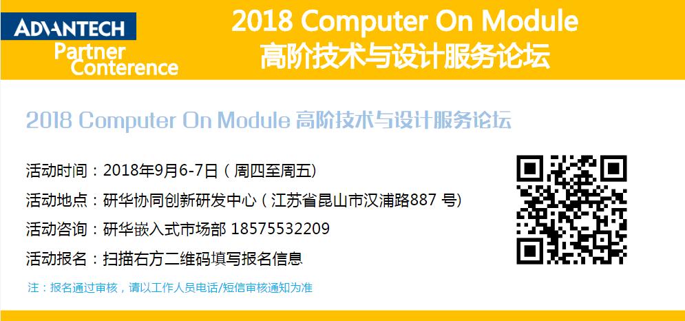 2018年Computer On Module 高阶技术与设计服务论坛 全国报名通道正式开启!