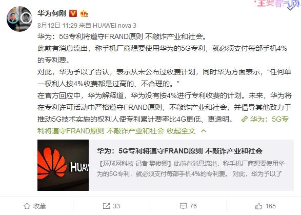 华为5G专利授权费首次披露:将守FRAND原则 不敲诈产业和社会