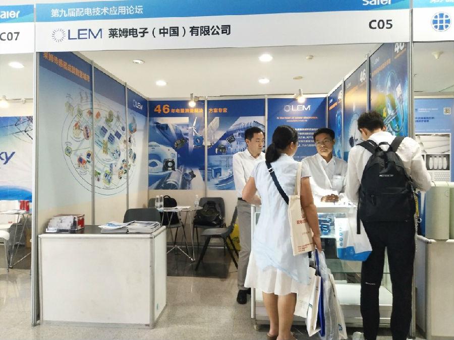 助力配电发展,莱姆电子携多款产品亮相第九届配电应用技术论坛